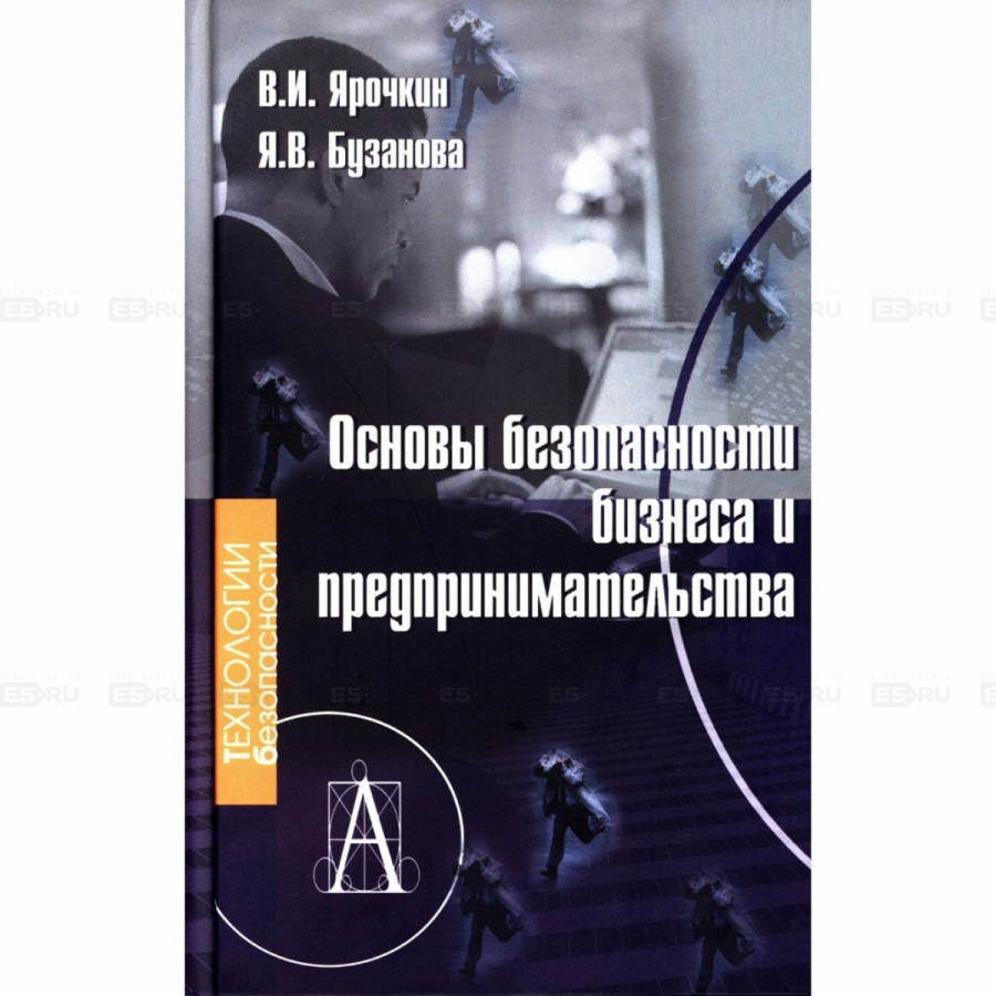 Обложка книги:  ярочкин в.и. - основы безопасности бизнеса и предпринимательства