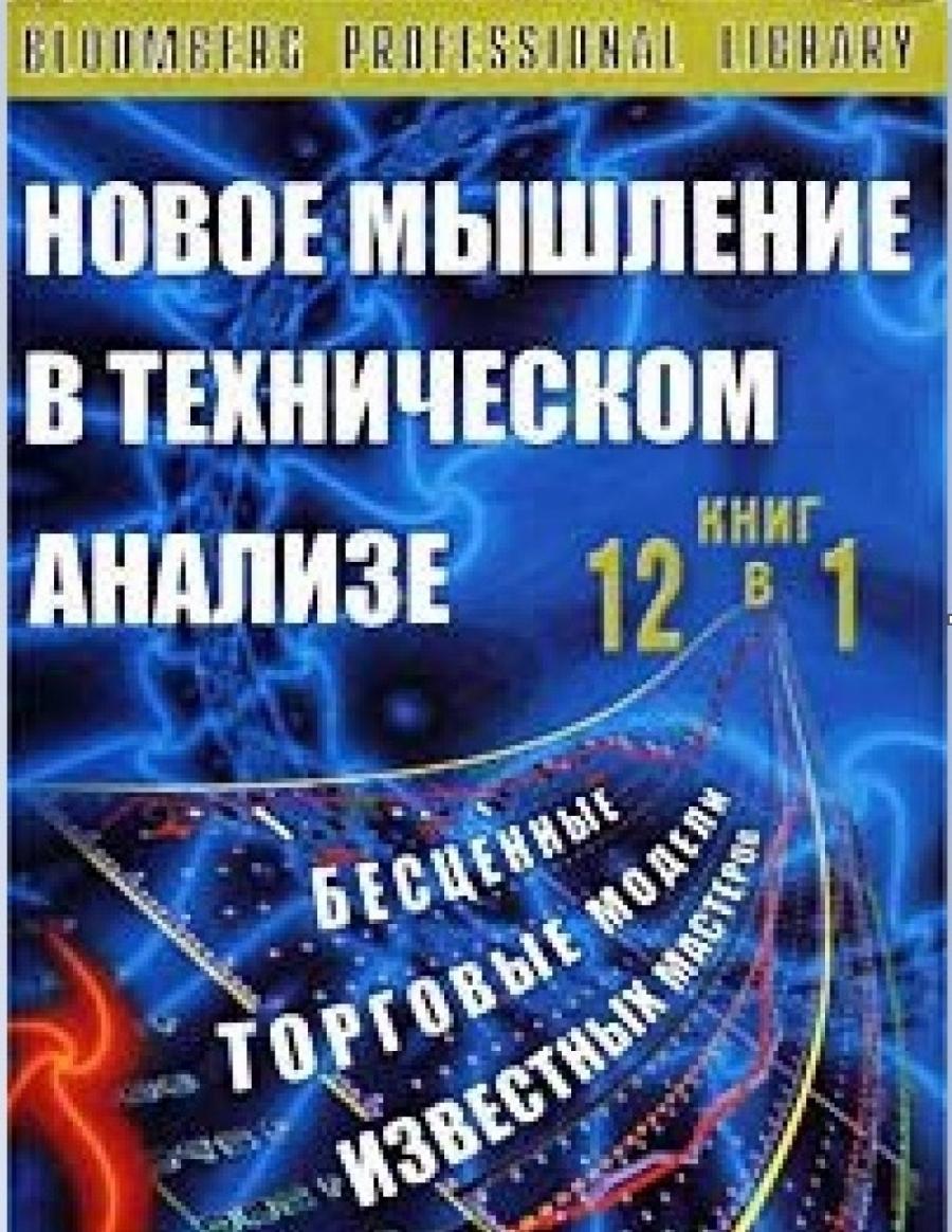 Обложка книги:  рик бенсигнор - новое мышление в техническом анализе. 12 книг в 1