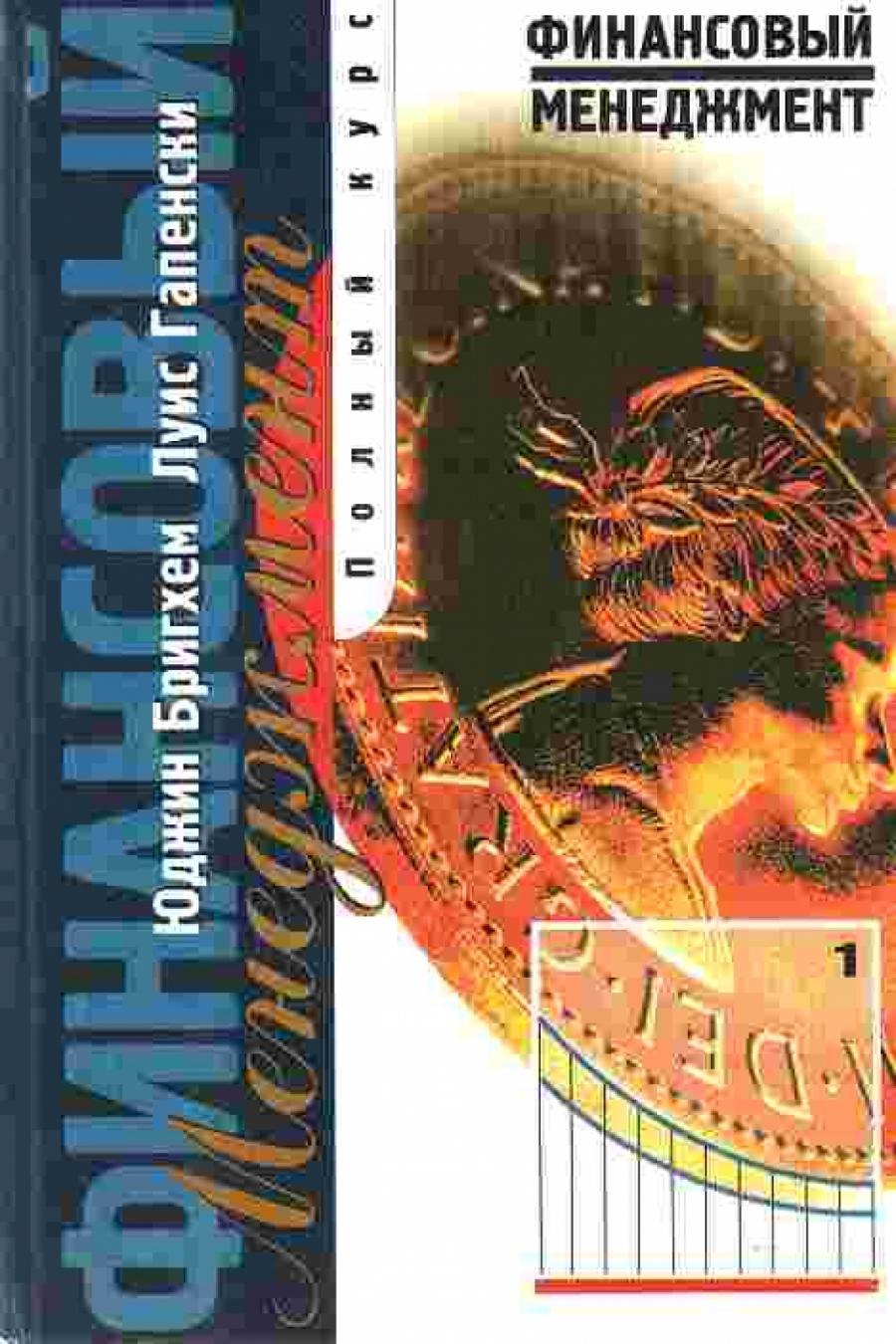 Обложка книги:  бригхем ю., гапенски л. - финансовый менедмент. полный курс в 2-х томах