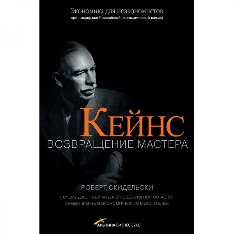 Обложка книги:  экономика для неэкономистов - скидельски р. - кейнс. возвращение мастера