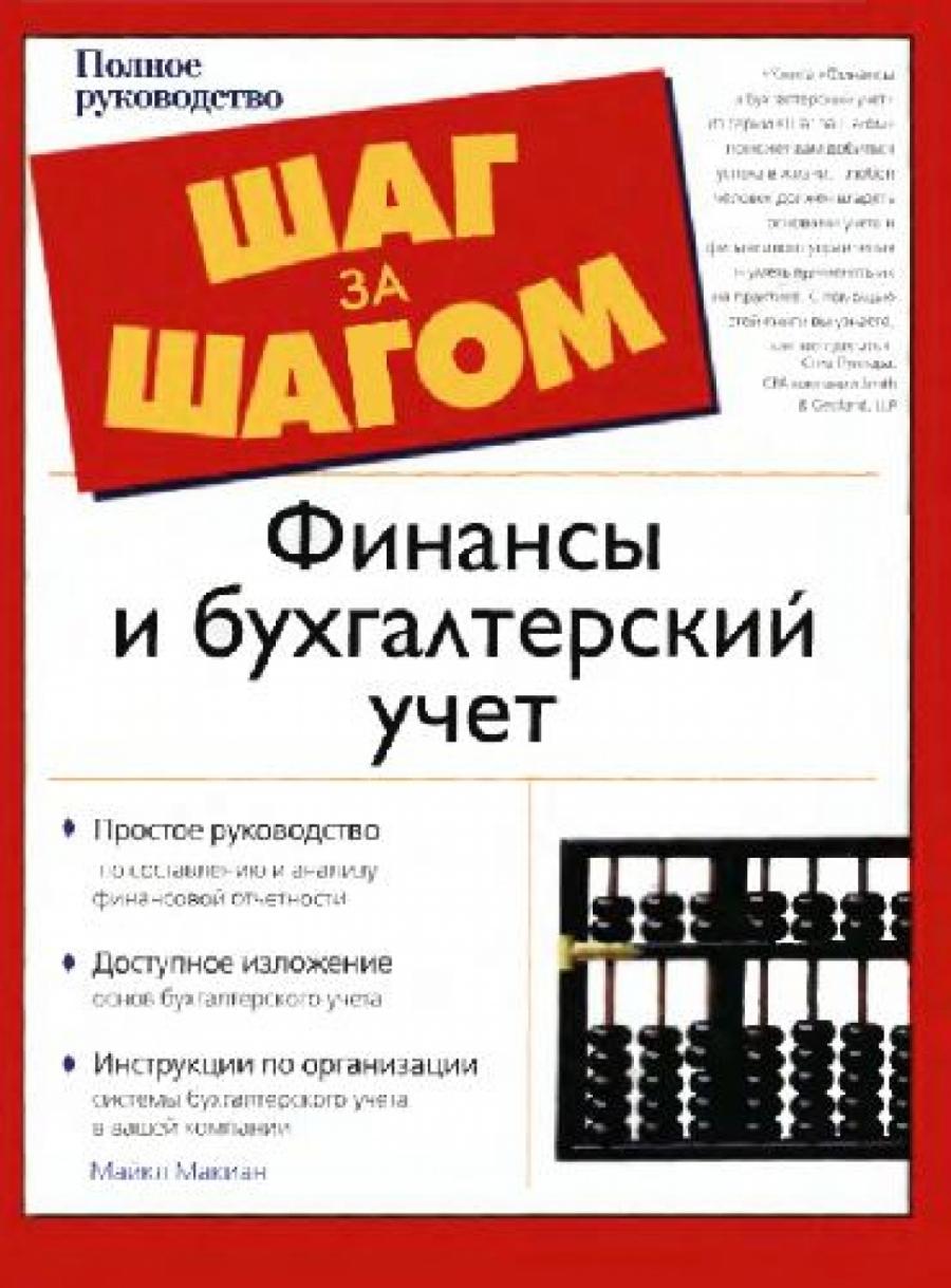 Обложка книги:  майкл макиан - финансы и бухгалтерский учет. полное руководство
