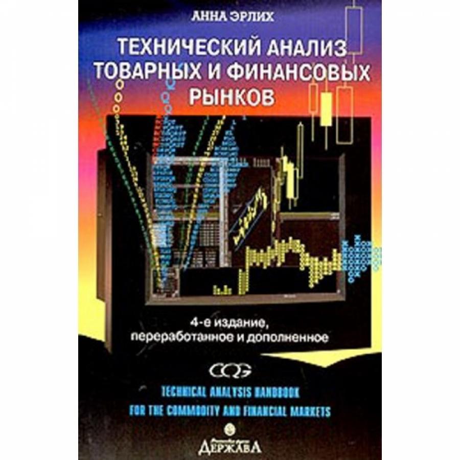 Обложка книги:  анна эрлих - технический анализ товарных и финансовых рынков.