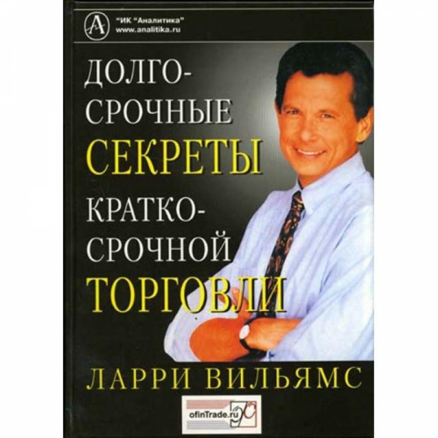 Обложка книги:  л. вильямс - долгосрочные секреты краткосрочной торговли