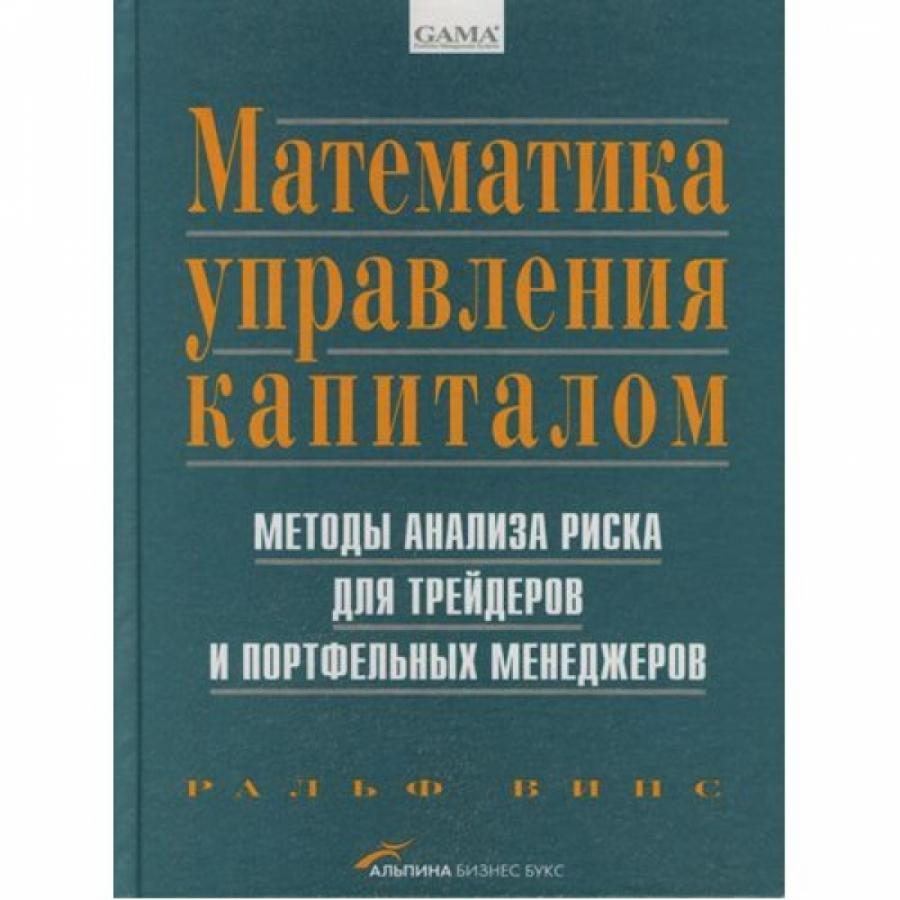 Обложка книги:  винс р. - математика управления капиталом. методы анализа риска для трейдеров и портфельных менеджеров