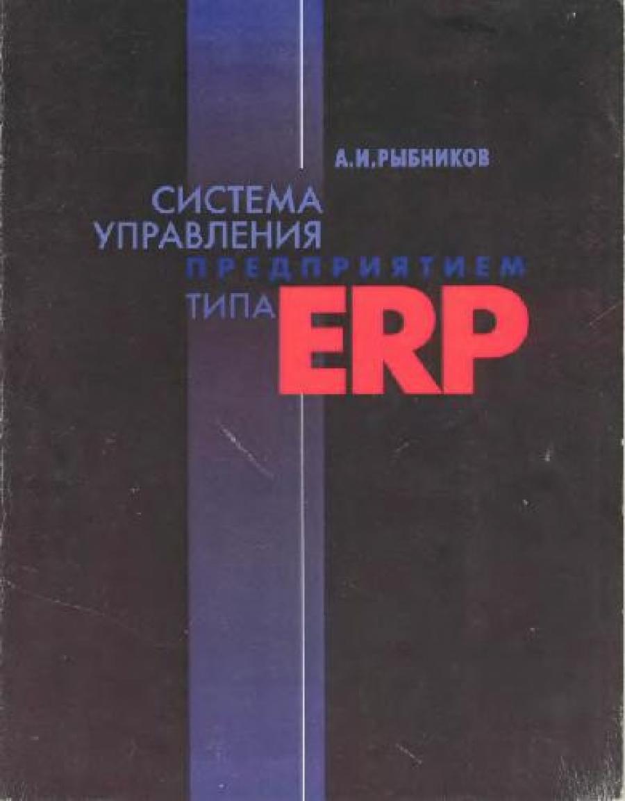 Обложка книги:  рыбников а.и. - система управления предприятием типа erp