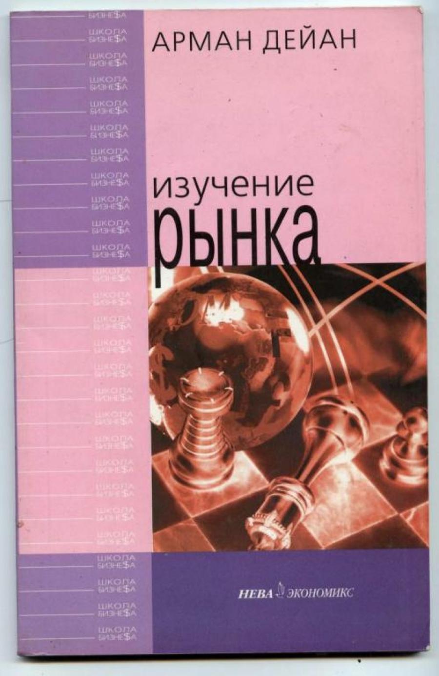 Обложка книги:  арман дейан - изучение рынка
