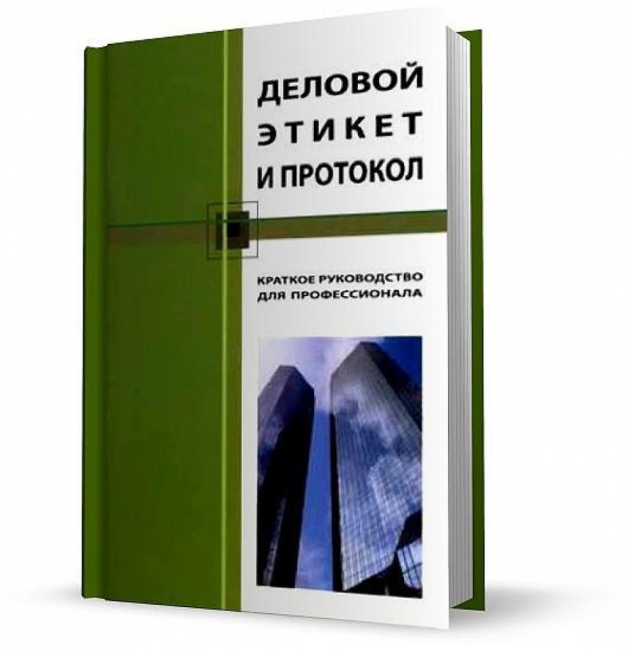 Обложка книги:  бэннет к. - деловой этикет и протокол. краткое руководство для профессионала