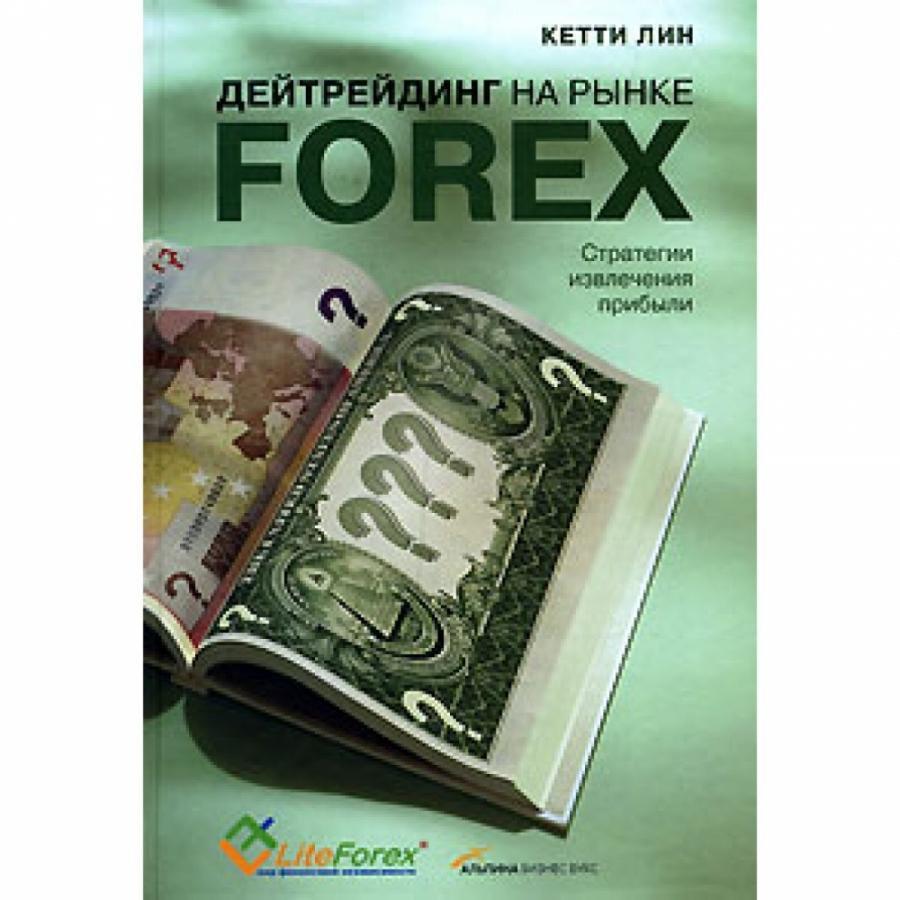 Обложка книги:  кетти лин - дейтрейдинг на рынке forex. стратегии извлечения прибыли