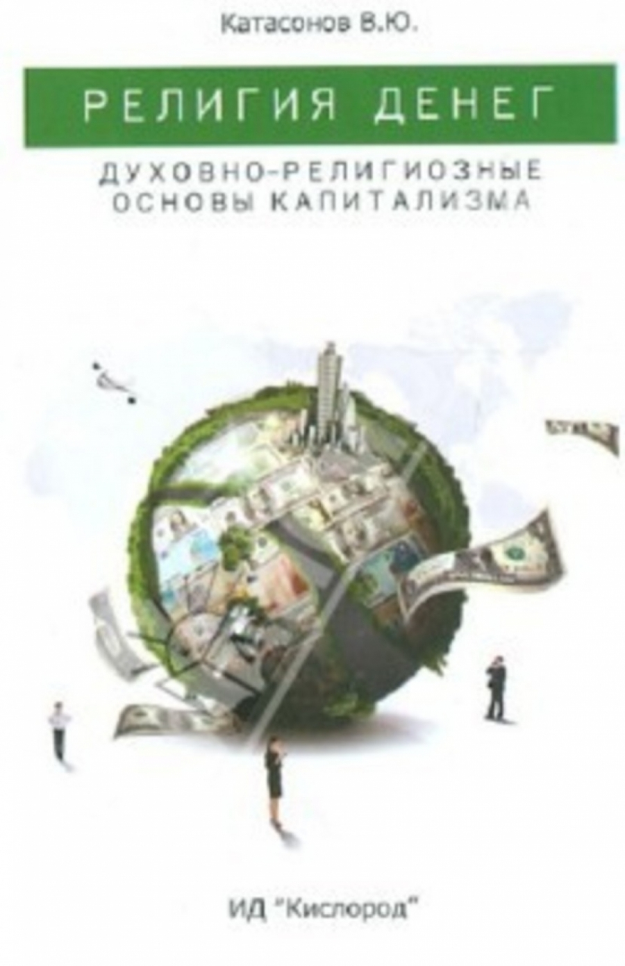 Обложка книги:  катасонов в.ю. - религия денег. духовно-религиозные основы капитализма