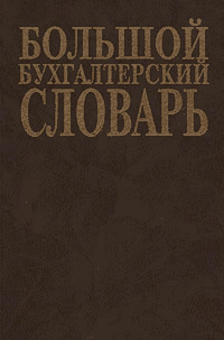Обложка книги:  а.н. азрилиян - большой бухгалтерский словарь