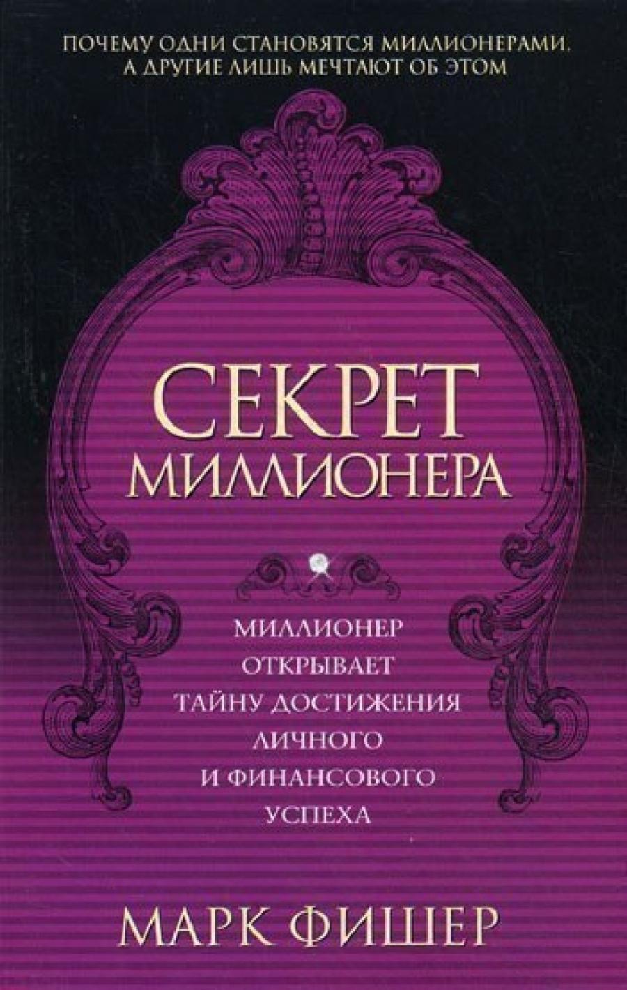 Обложка книги:  марк фишер - секрет миллионера