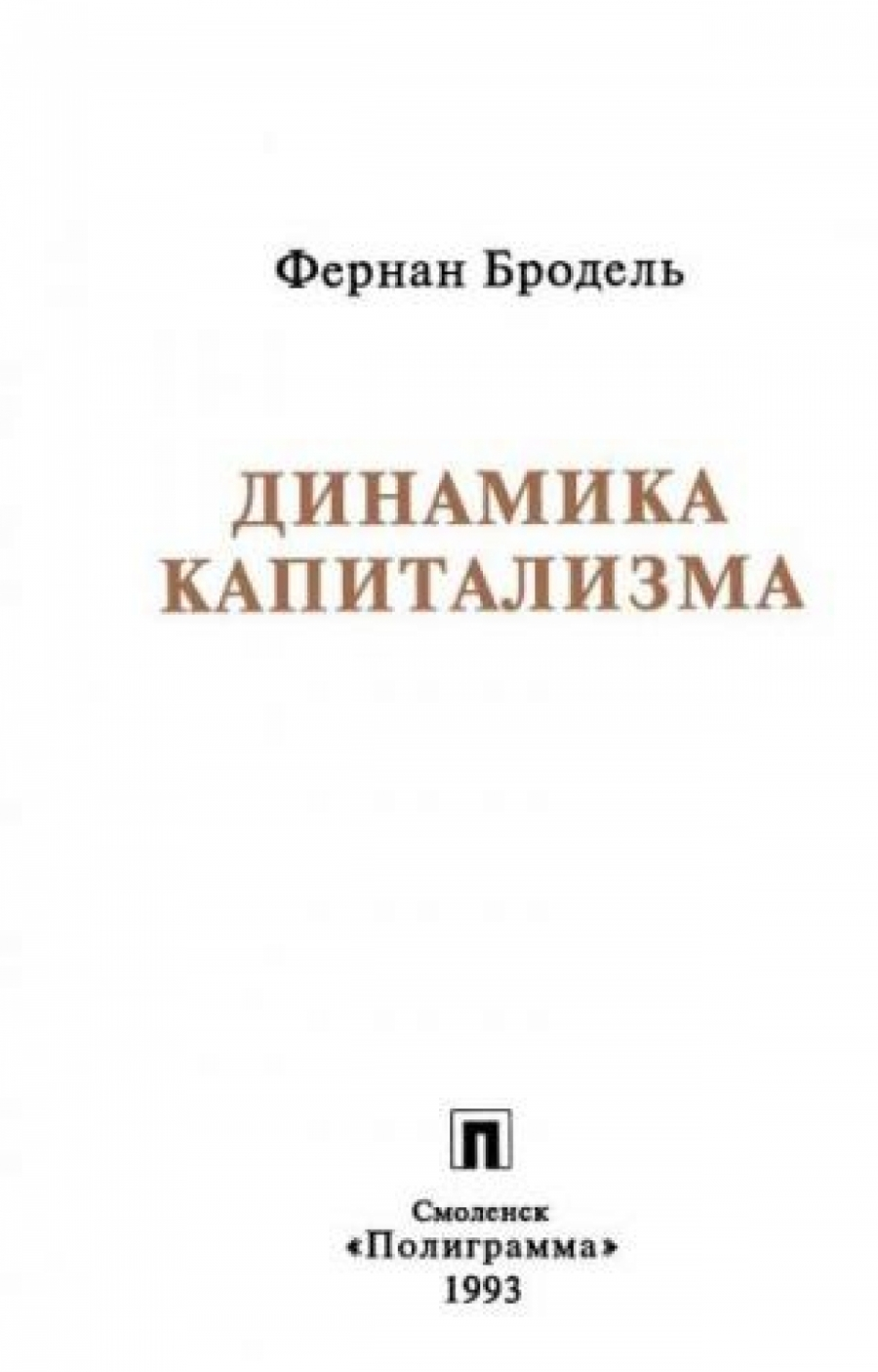 Обложка книги:  фернан бродель - динамика капитализма