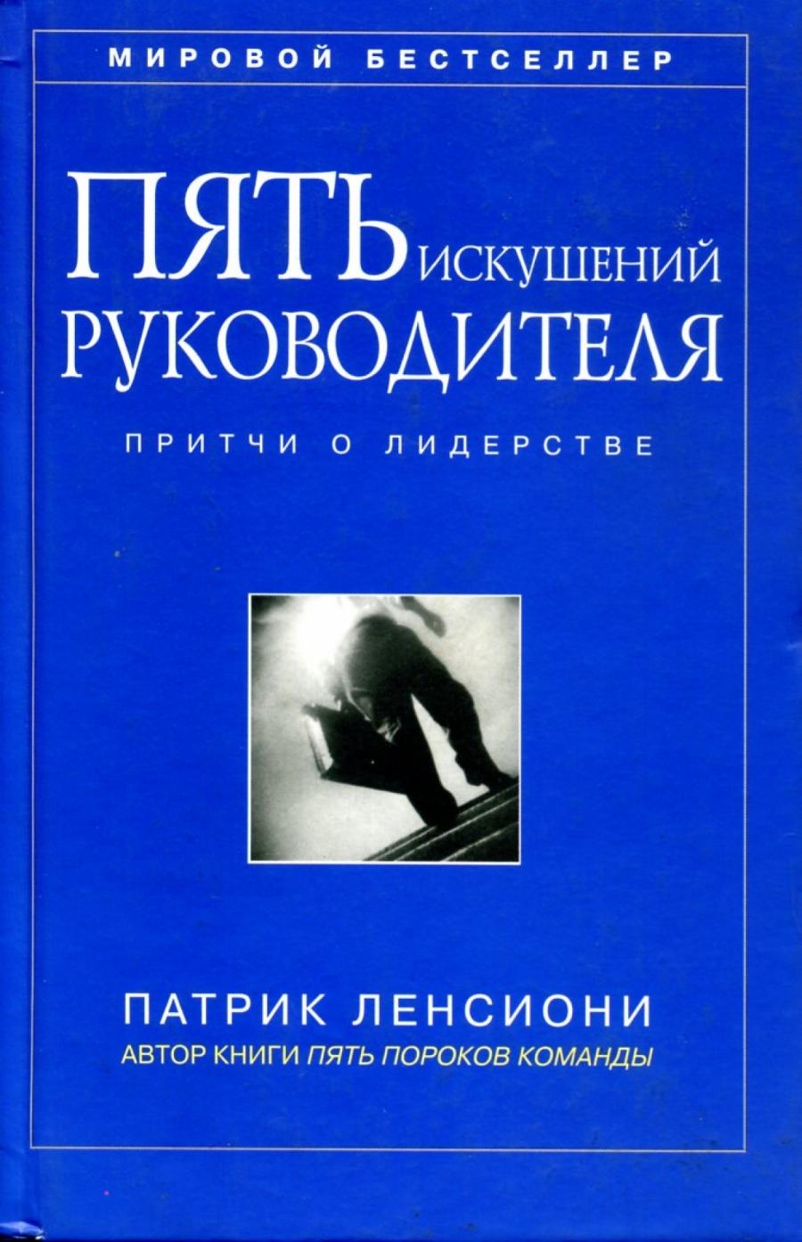 Обложка книги:  ленсиони п. - пять искушений руководителя. притчи о лидерстве