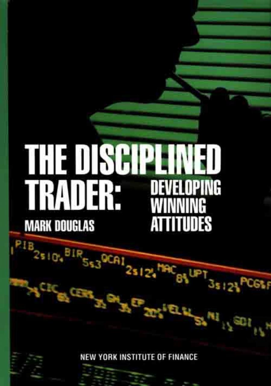 Обложка книги:  марк даглас - дисциплинированный трейдер. бизнес-психология успеха