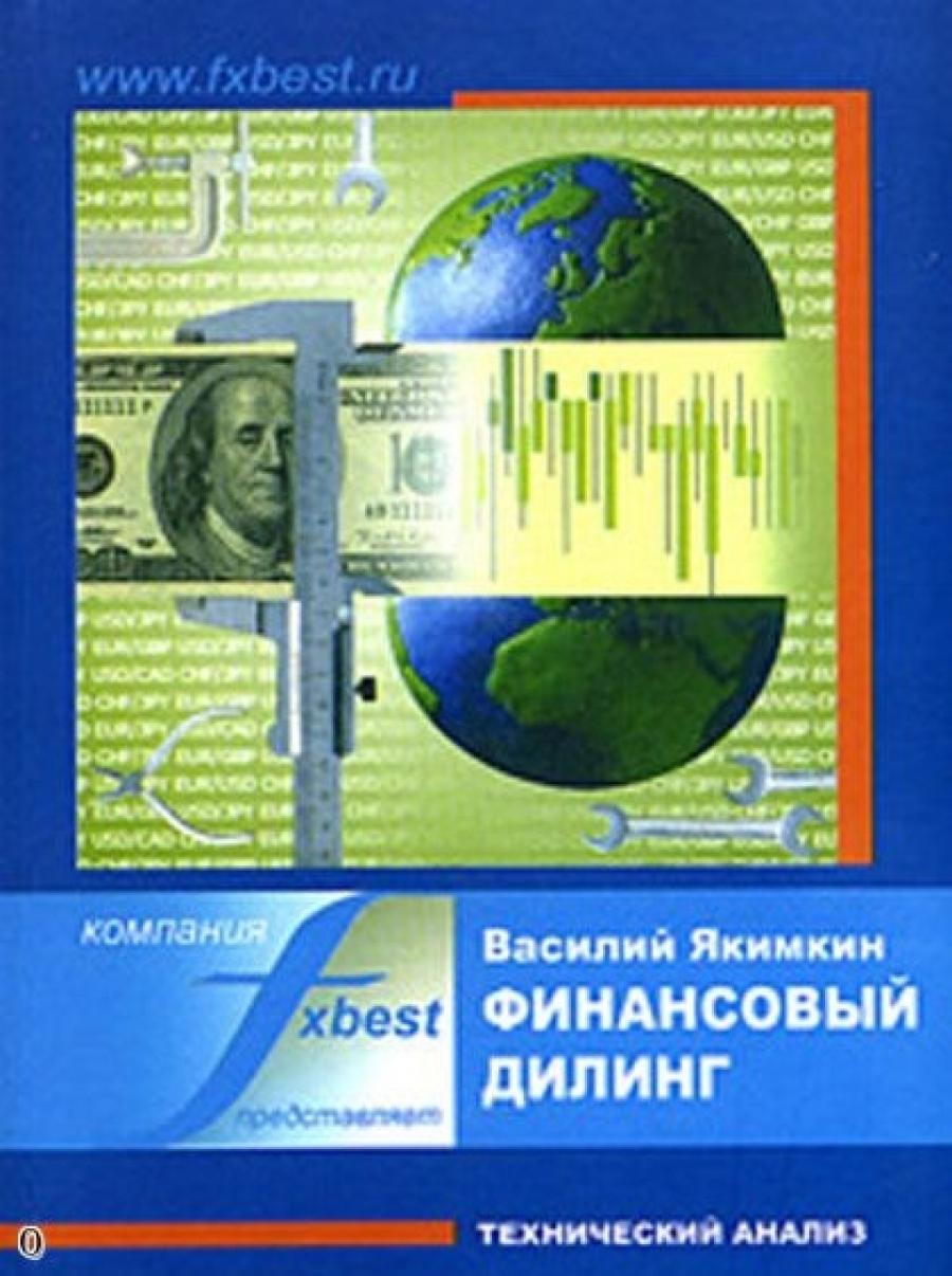 Обложка книги:  василий якимкин - финансовый дилинг. технический анализ