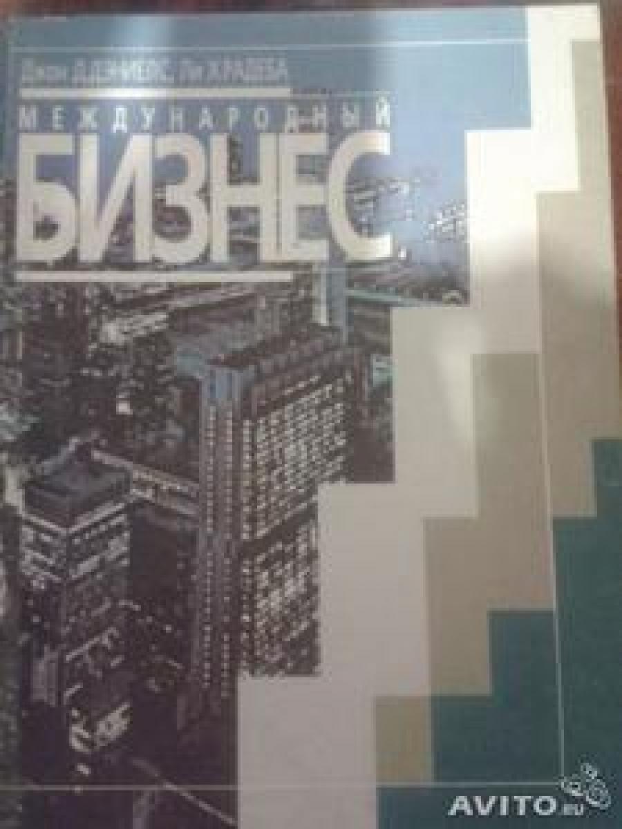 Обложка книги:  дэниелс дж. радеба л. - международный бизнес