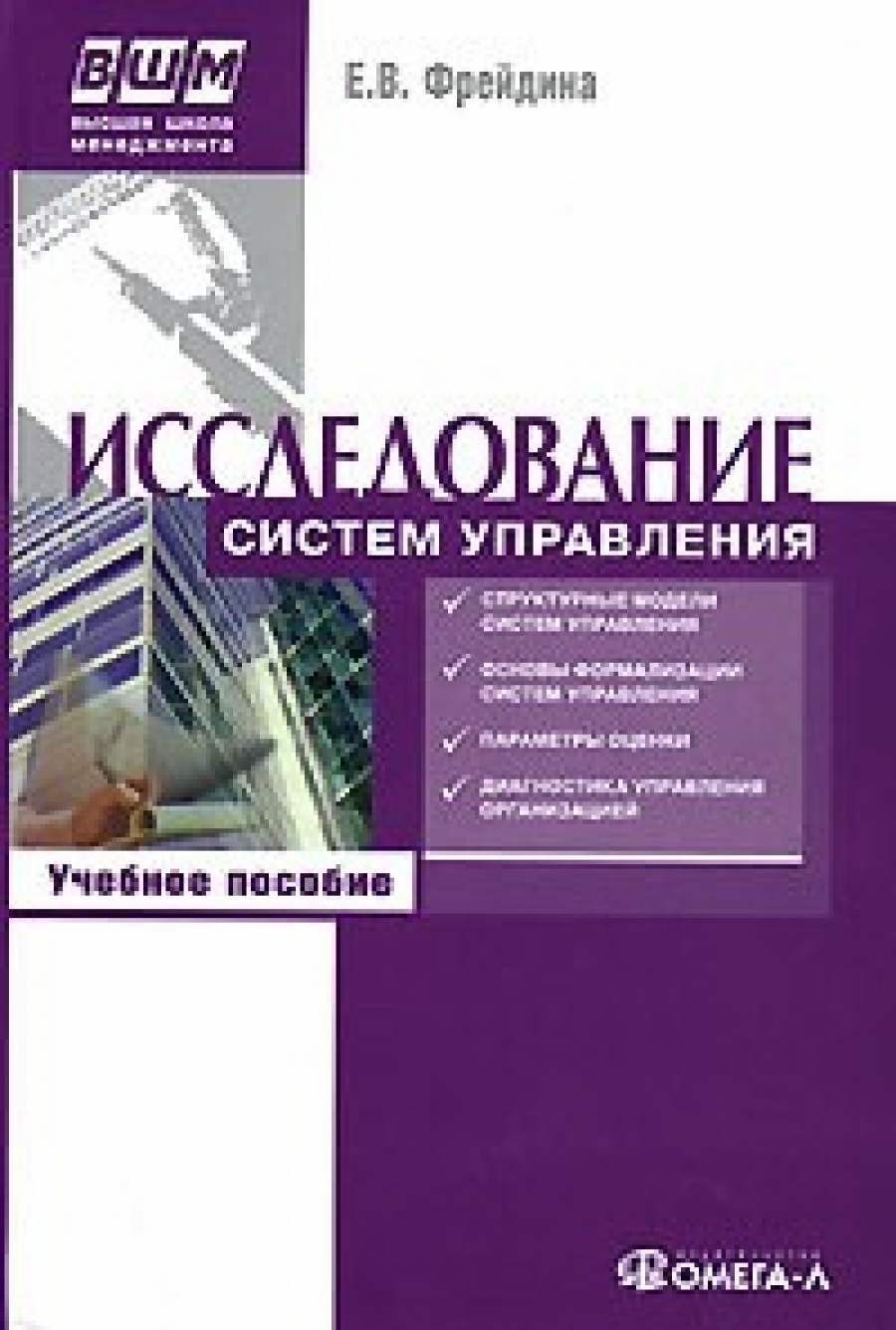 Обложка книги:  фрейдина е.в. - исследование систем управления