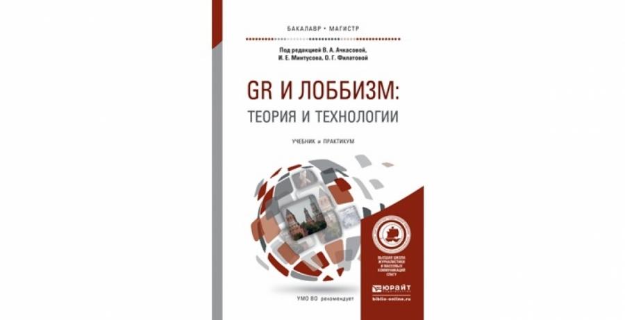 Обложка книги:  ачкасова в. а. - gr и лоббизм. теория и технологии
