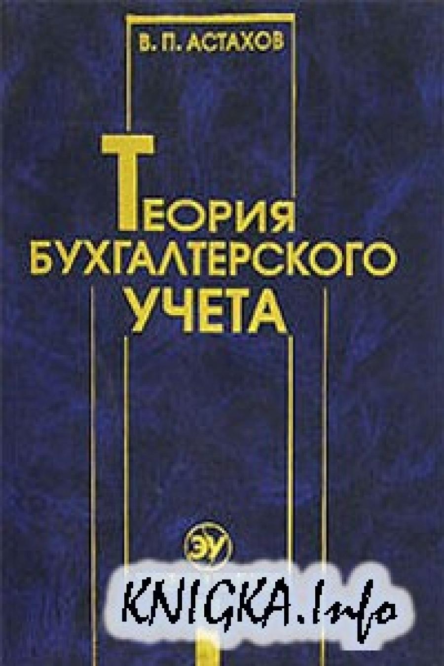 Обложка книги:  астахов в. п. - теория бухгалтерского учета