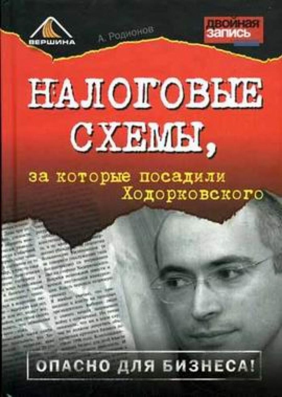 Обложка книги:  артем александрович родионов - налоговые схемы, за которые посадили ходорковского