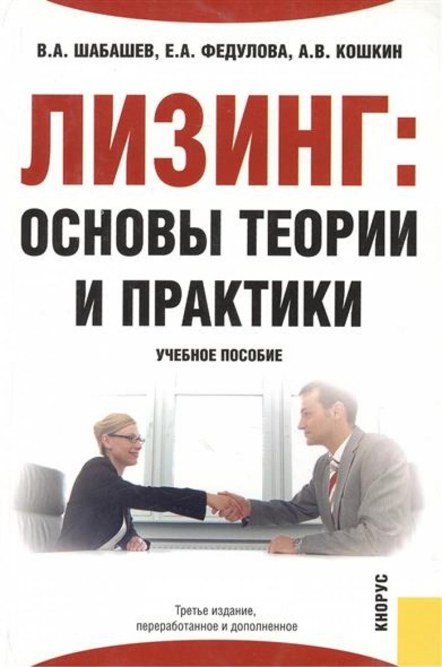 Обложка книги:  шабашев в.а., федулова е.а., кошкин а.в. - лизинг основы теории и практики. второе издание