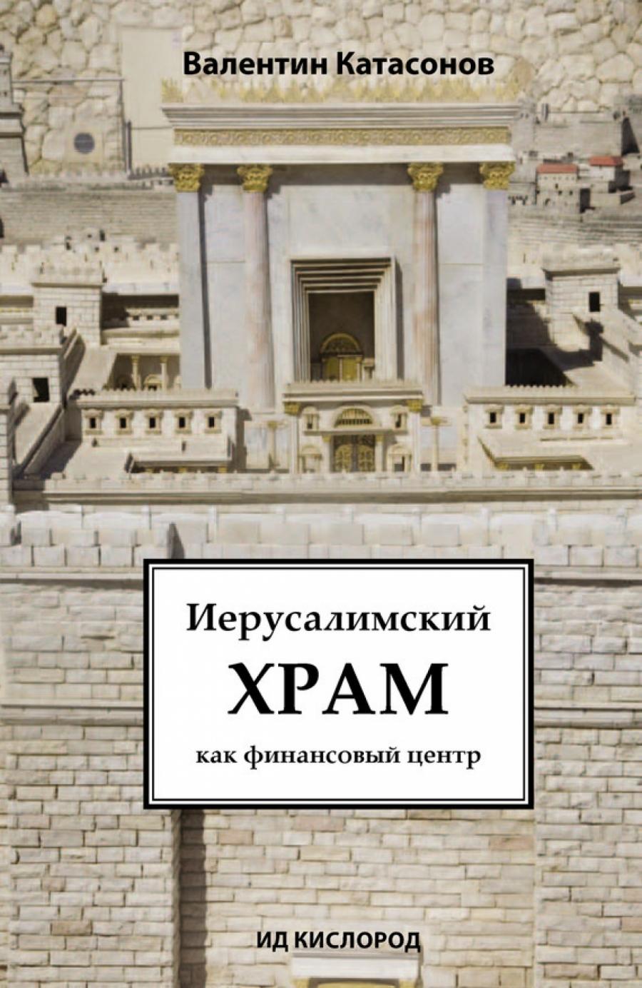 Обложка книги:  катасонов в.ю. - иерусалимский храм как финансовый центр