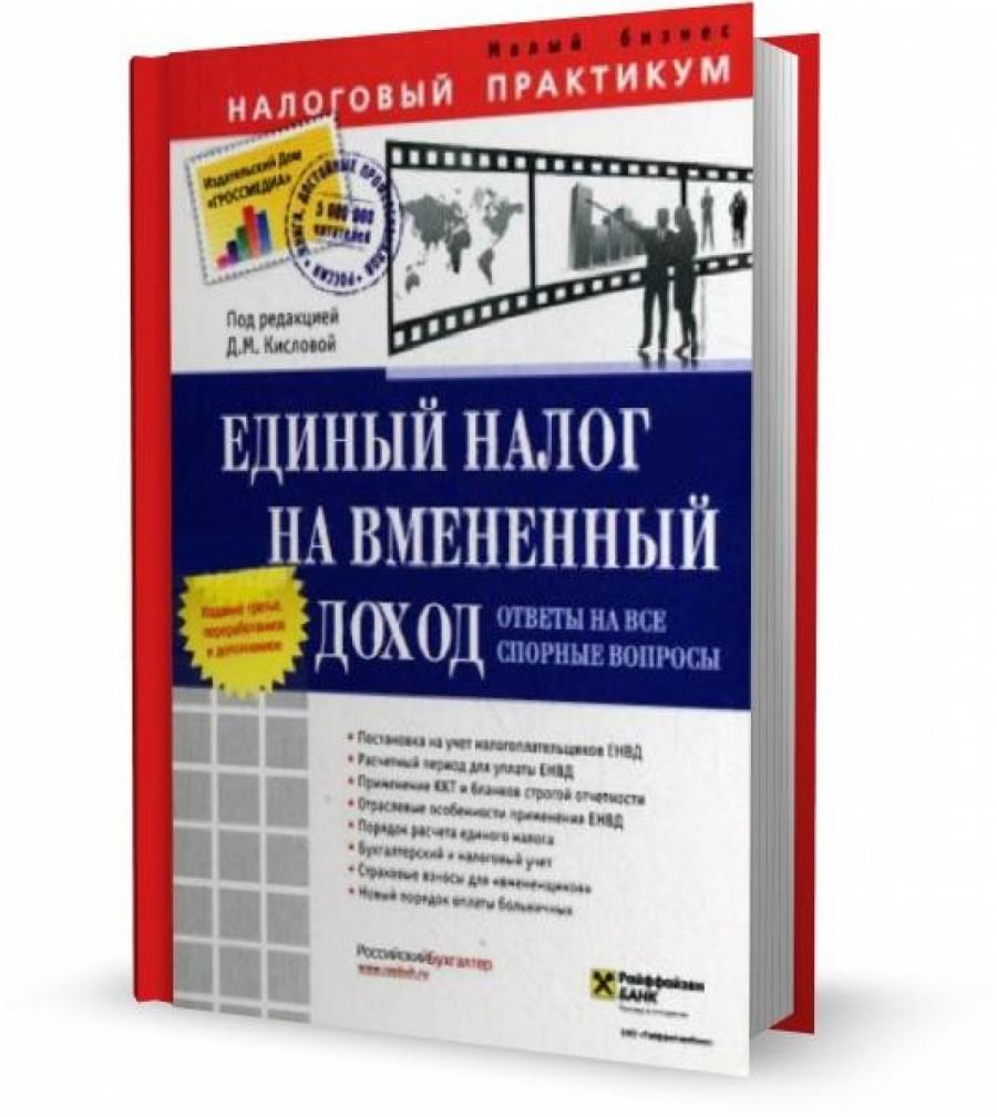 Обложка книги:  беспалов м.в., ершов в.а. - единый налог на вмененный доход. ответы на все спорные вопросы