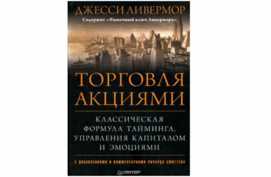Обложка книги:  д. ливермор - торговля акциями. классическая формула тайминга, управления капиталом и эмоциями.