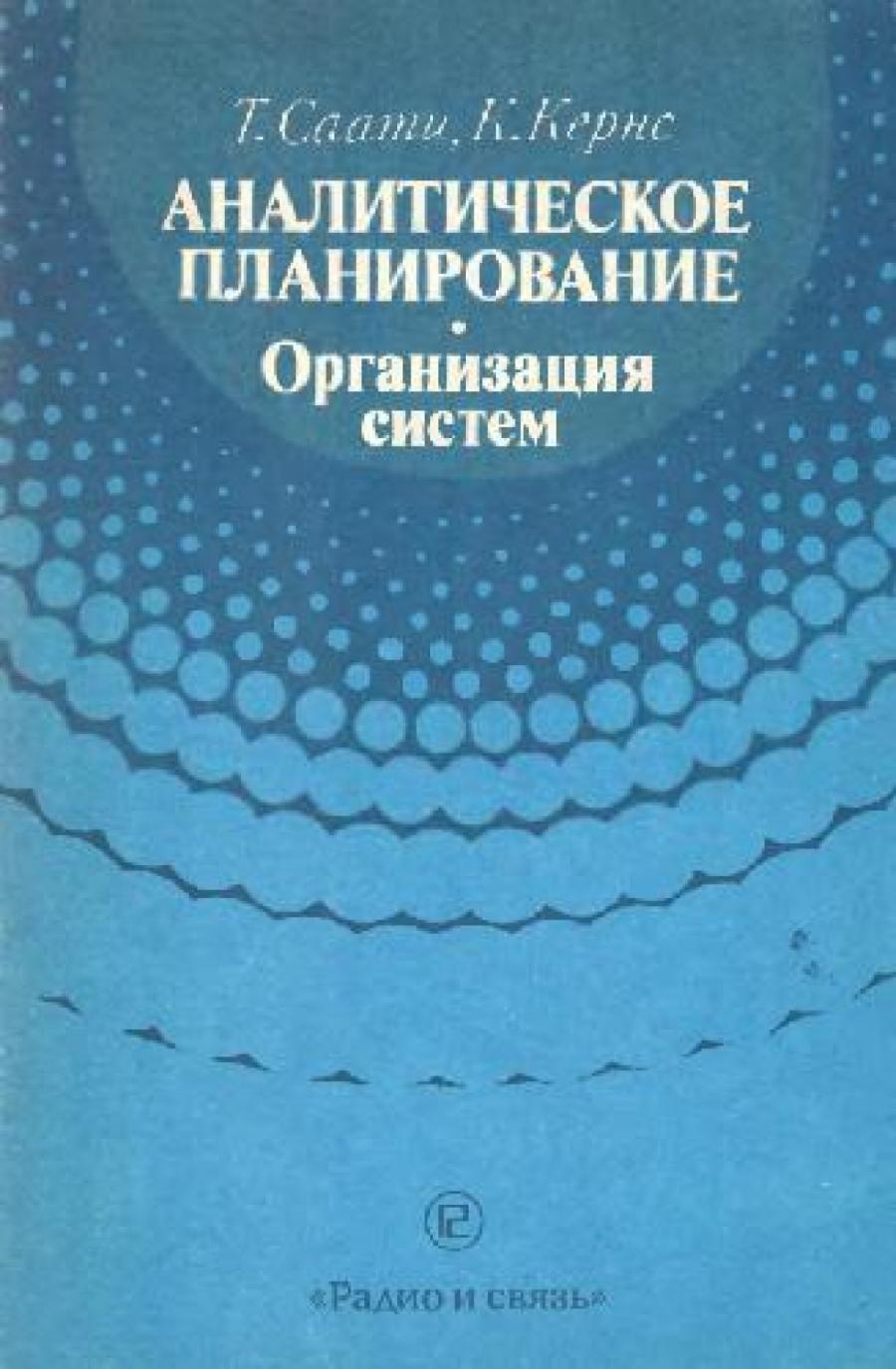 Обложка книги:  т. саати, к. кернс - аналитическое планирование. организация систем