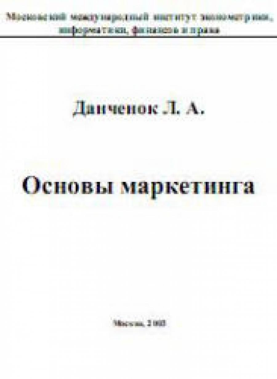 Обложка книги:  данченок л.а. - основы маркетинга