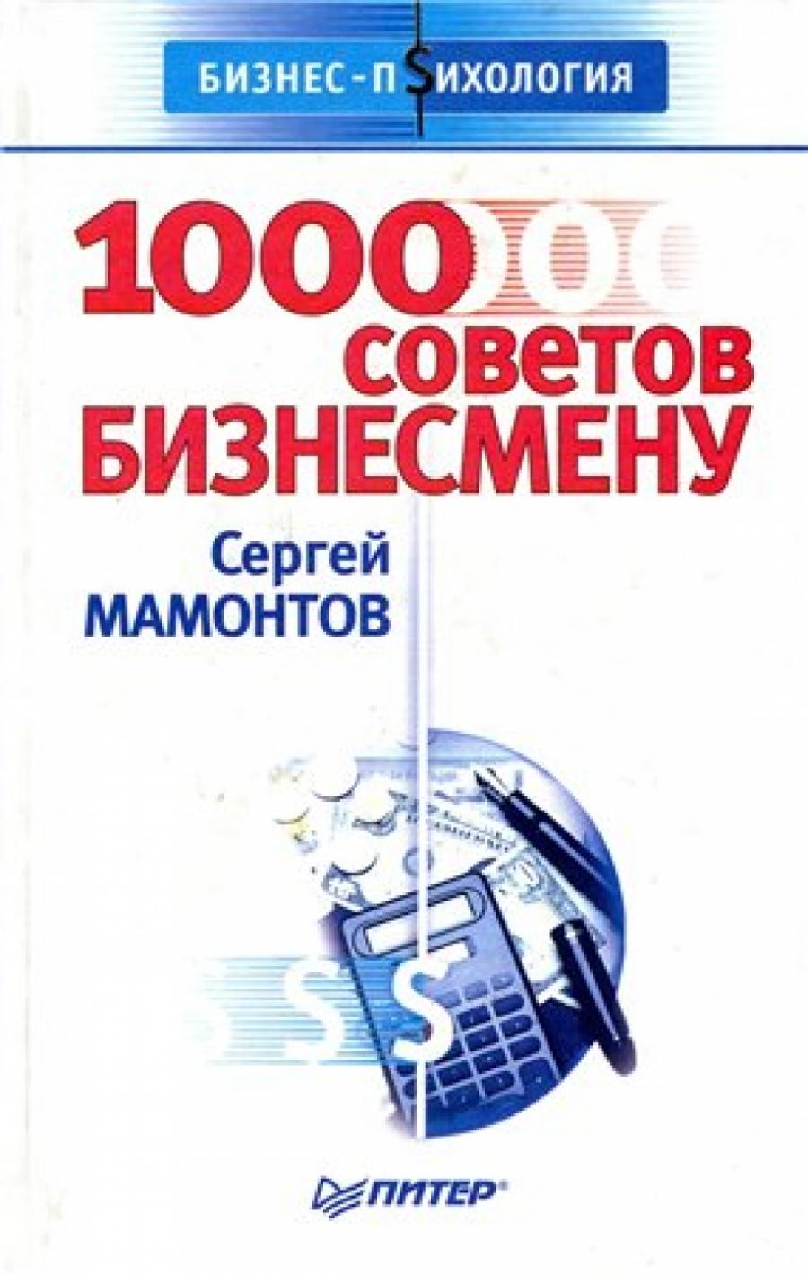 Обложка книги:  с. мамонтов - 1000 советов бизнесмену.