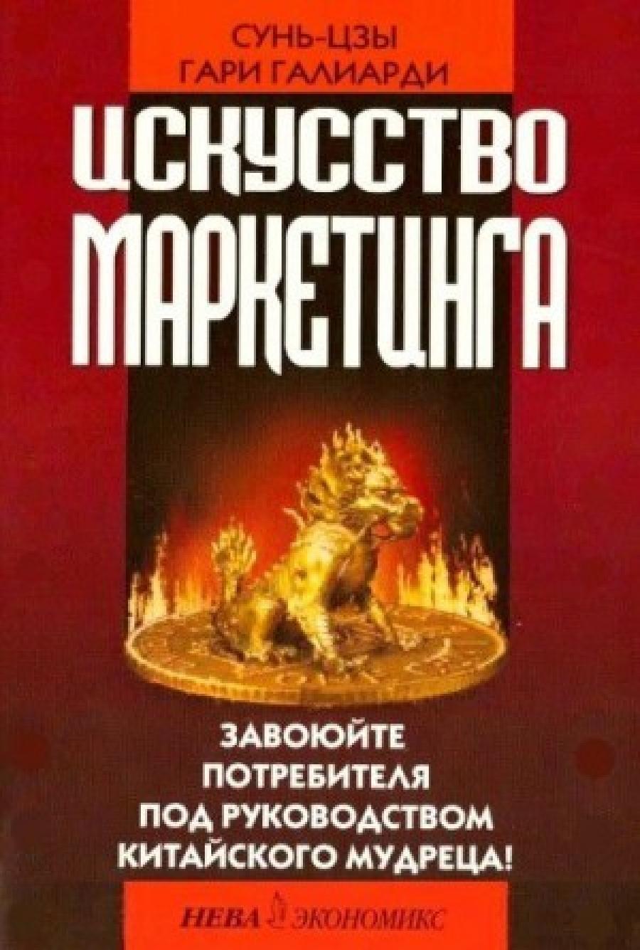 Обложка книги:  сунь-цзы, гари галиарди - искусство войны и искусство управления