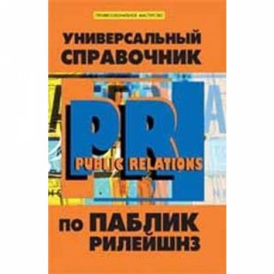 Обложка книги:  абельмас н. в. - универсальный справочник по паблик рилейшнз.