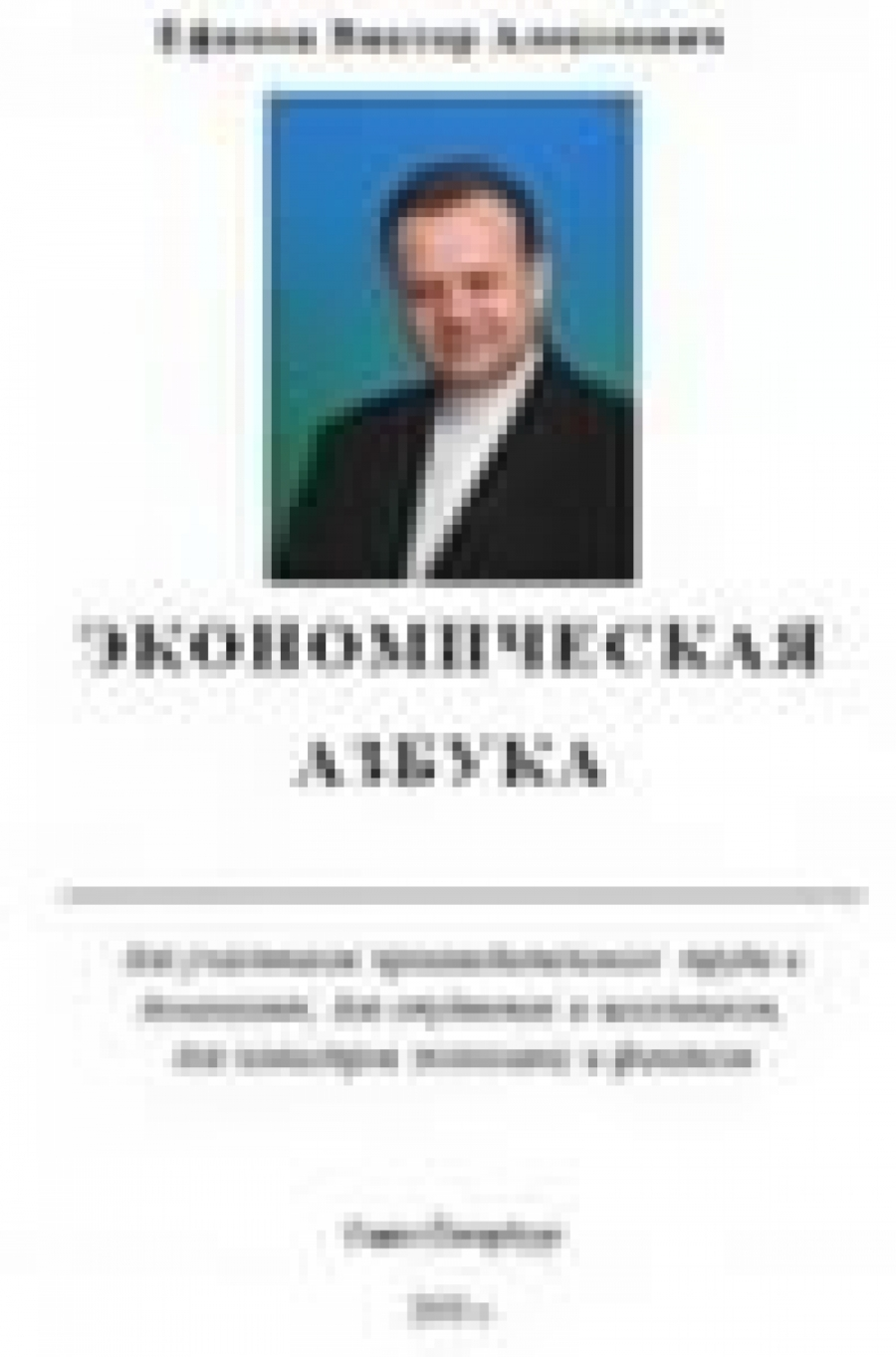 Обложка книги:  ефимов в. а. - экономическая азбука