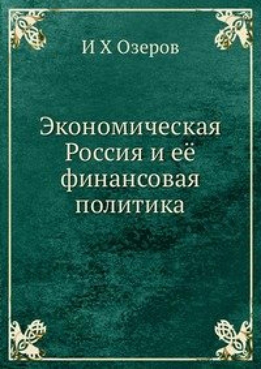 Обложка книги:  и.х.озеров - экономическая россия и её финансовая политика