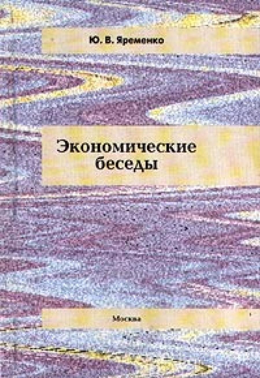 Яременко Юрий Васильевич - Экономические беседы