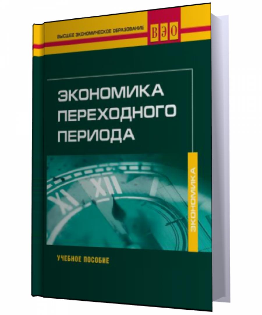 Обложка книги:  красникова е.в. - экономика переходного периода