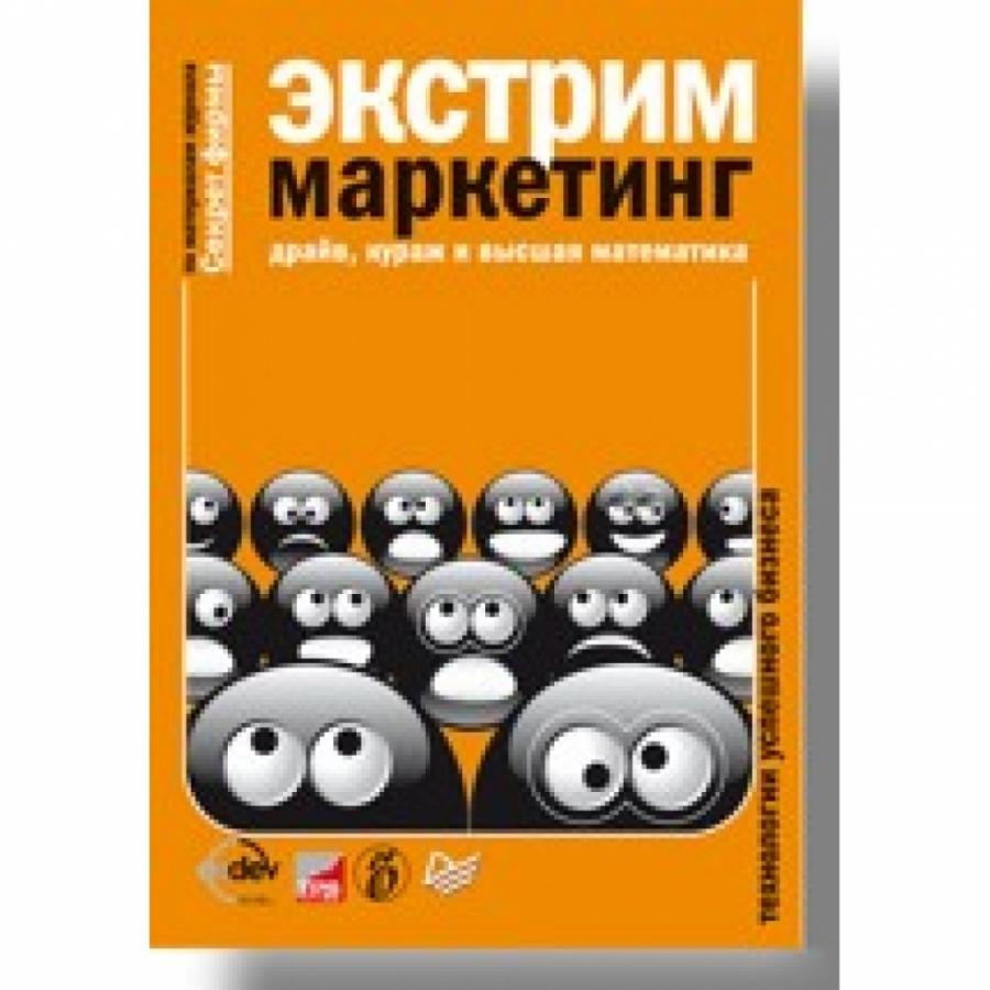 Обложка книги:  экстрим-маркетинг драйв, кураж и высшая математика по материалам журнала секрет фирмы