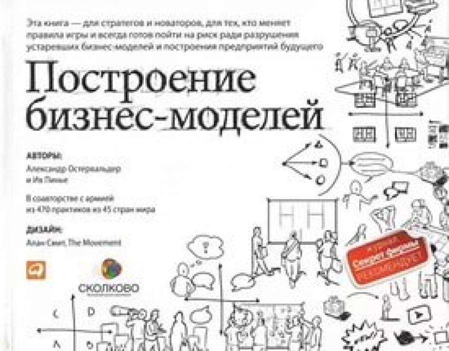 Обложка книги:  александр остервальдер, ив пинье - построение бизнес-моделей