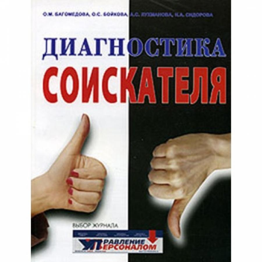 Обложка книги:  а. лухманова, наталья сидорова, о. багомедова, оксана бойкова - диагностика соискателя