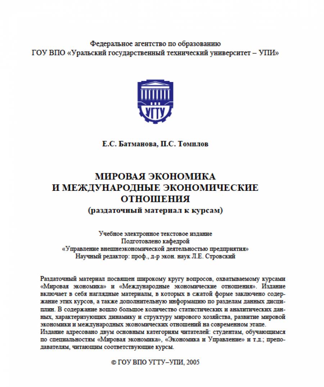 Обложка книги:  батманова е.с., томилов п.с. - мировая экономика и международные экономические отношения