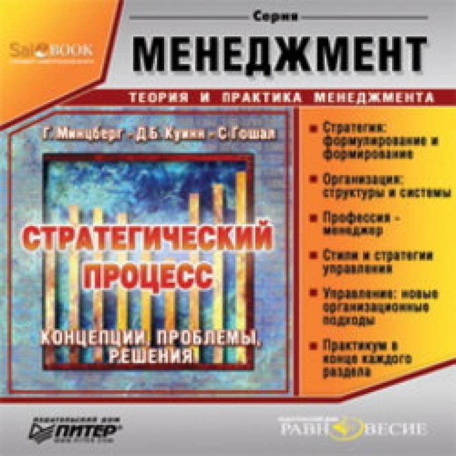 Обложка книги:  минцберг г., куинн д.б., гошал с. - стратегический процесс концепции, проблемы, решения.