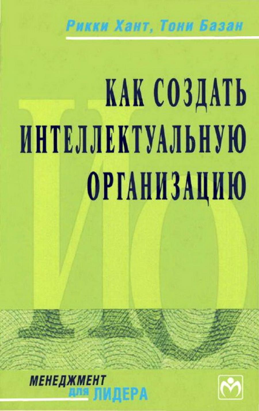 Обложка книги:  рикки хант, тони базан - как создать интеллектуальную организацию.