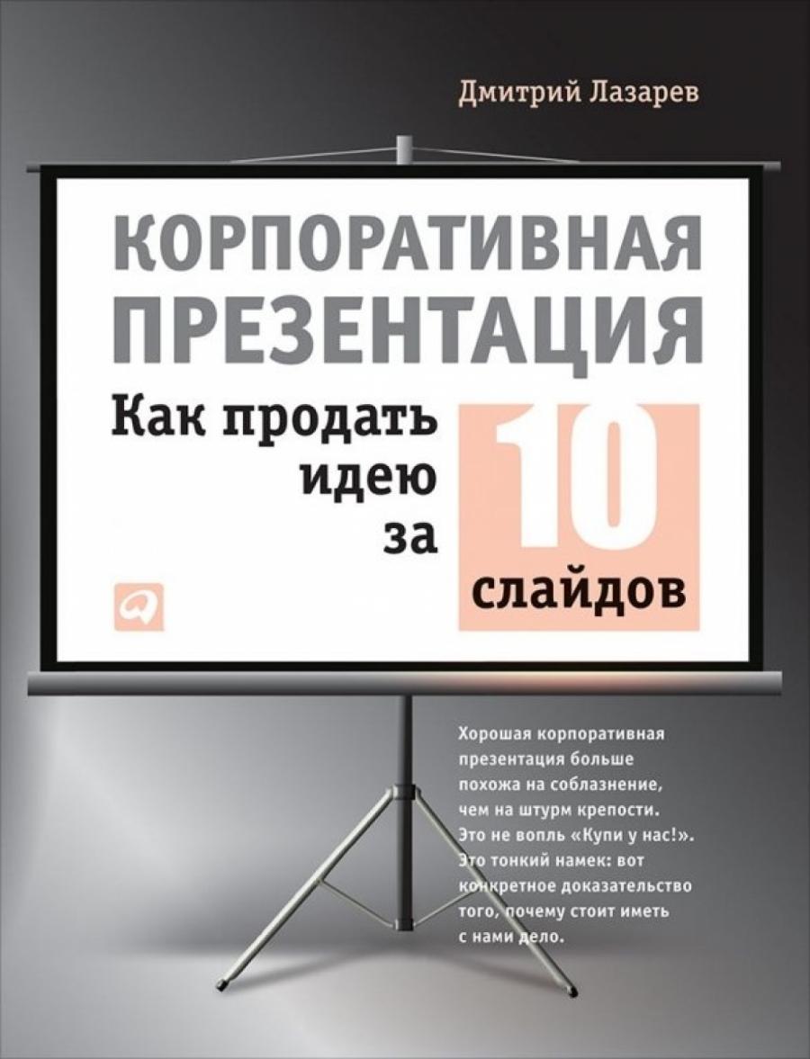 Обложка книги:  дмитрий лазарев - корпоративная презентация. как продать идею за 10 слайдов
