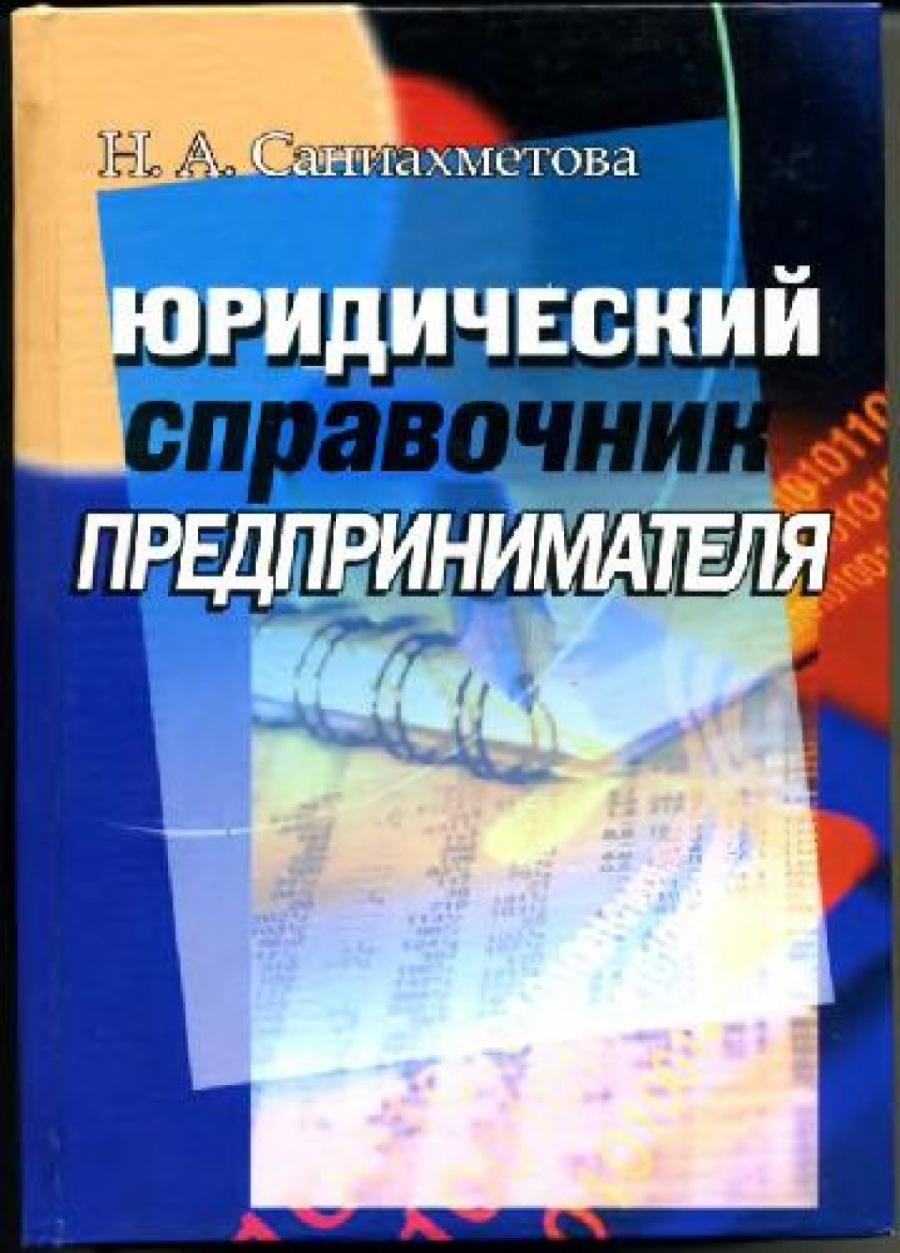 Обложка книги:  саниахметова н.а. - юридический справочник предпринимателя.
