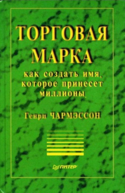 Обложка книги:  чармэссон г. - торговая марка как создать имя, которое принесёт миллионы