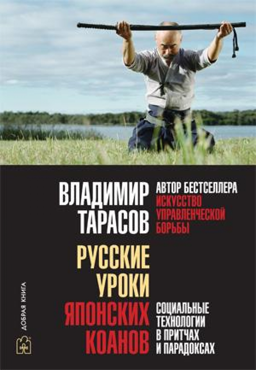Тарасов Владимир - Русские уроки японских коанов