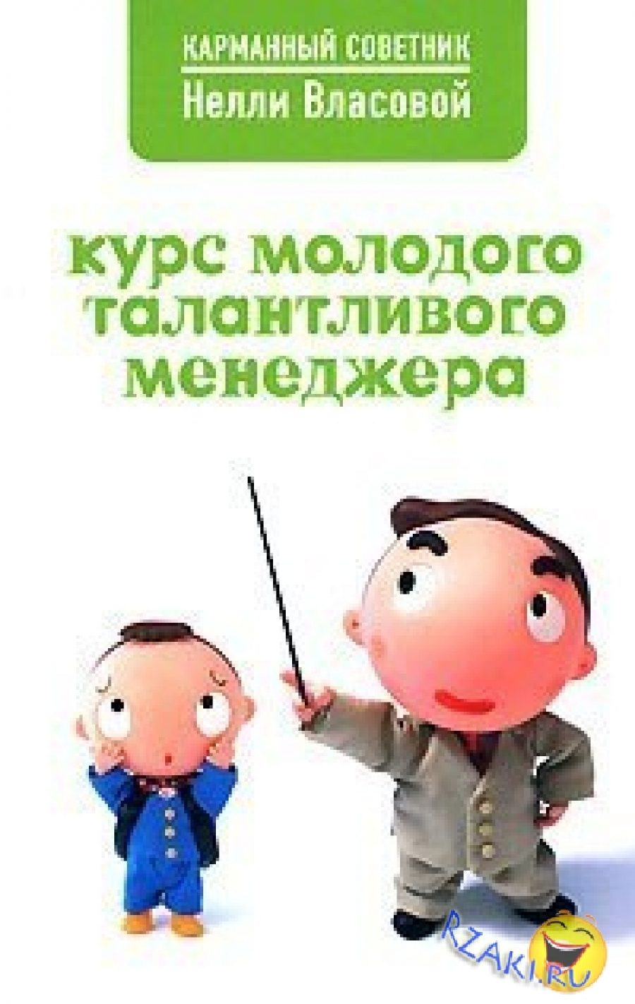 Обложка книги:  карманный советник - власова н. м. - курс молодого талантливого менеджера.