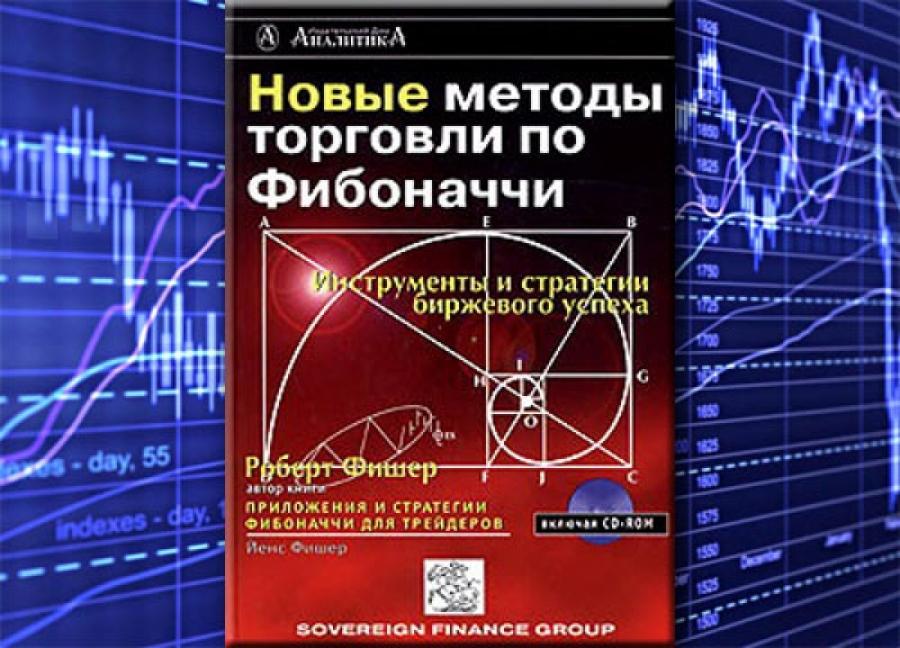 Обложка книги:  роберт фишер, йенс фишер - новые методы торговли по фибоначчи
