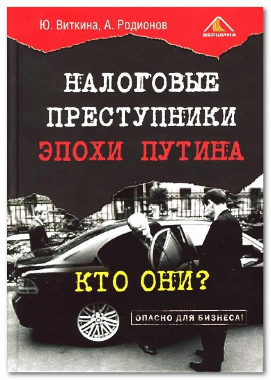 Обложка книги:  а.родионов, ю.виткина - налоговые преступники эпохи путина. кто они?